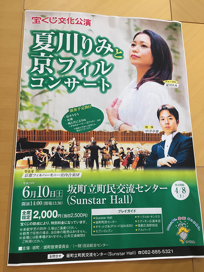 夏川 りみ コンサート